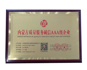 内蒙古质量服务诚信AAA级企业